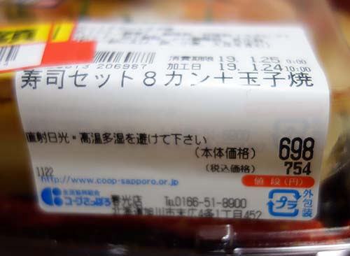 半額握り寿司弁当&赤飯・真鱈白子(たちポン)・つけ麺ストレートスープでラーメン作り