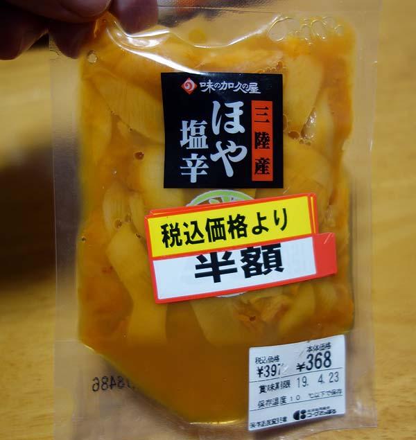 日本スタイルスパイスカレー・ニセししゃも・いかの塩辛・ホヤ塩辛の小ネタ集