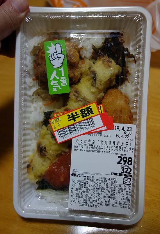 半額海苔弁当・鉄火巻、KALDI杏仁豆腐、豚肉の西京漬、白ワインジンジャーエールなど小ネタ集