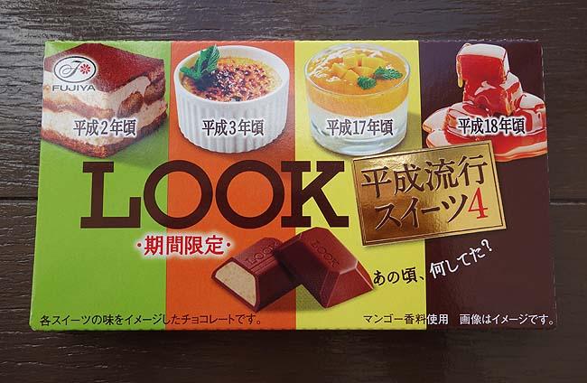 ルック平成スイーツ4/いつもの餃子はやっぱコープの大判皮だ/吉牛風ツユの残りで豚丼