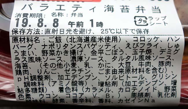 赤いきつねと緑のたぬきの北海道限定味とは?そして半額海苔弁当の食べ比べ♪