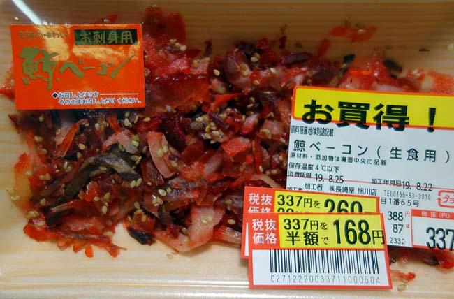 鯨ベーコン・業スーチャーシューで醤油ラーメン・ニラレバ炒め・豚じゃが・焼き茄子小ネタ集