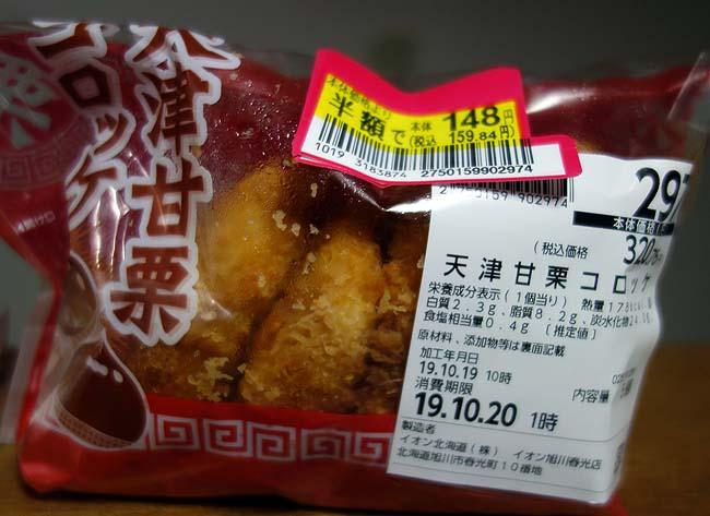 半額ハンバーグ目玉焼き弁当&ふっくらハンバーガー/コロッケ/三宝菜/パイナップルの小ネタ