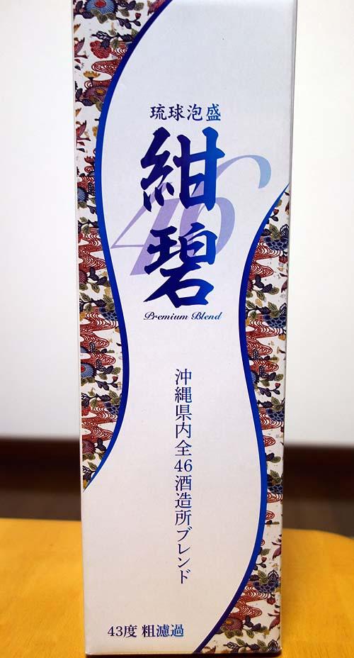 アルコール度数43度!沖縄泡盛醸造所46の味をミックスした琉球泡盛の味とは?「紺碧」