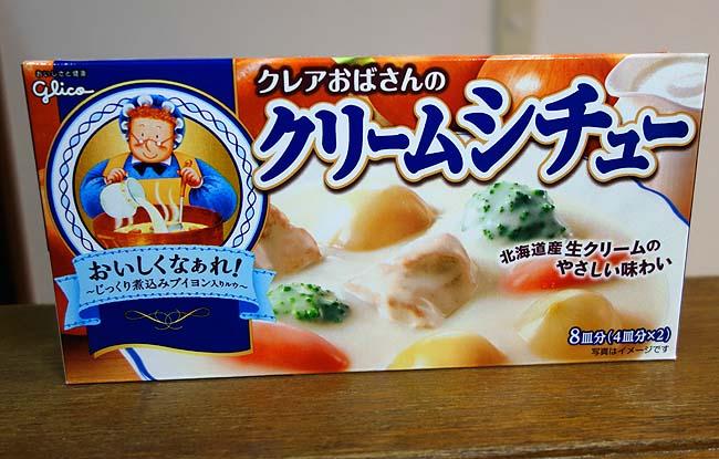 90円で購入した「クレアおばさんのクリームシチュー」をアレンジして自分自身の好みへ!