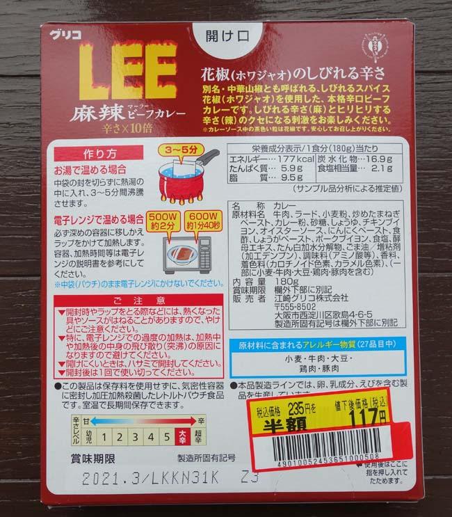 レトルトカレーの激辛といえばグリコ「LEE」♪辛さ10倍麻辣ビーフカレーが半額117円に