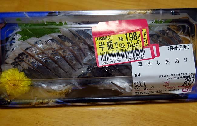 鮪短冊がとんでもない価格!新鮮そうな半額鯵と一緒にマグロとアジの海鮮丼