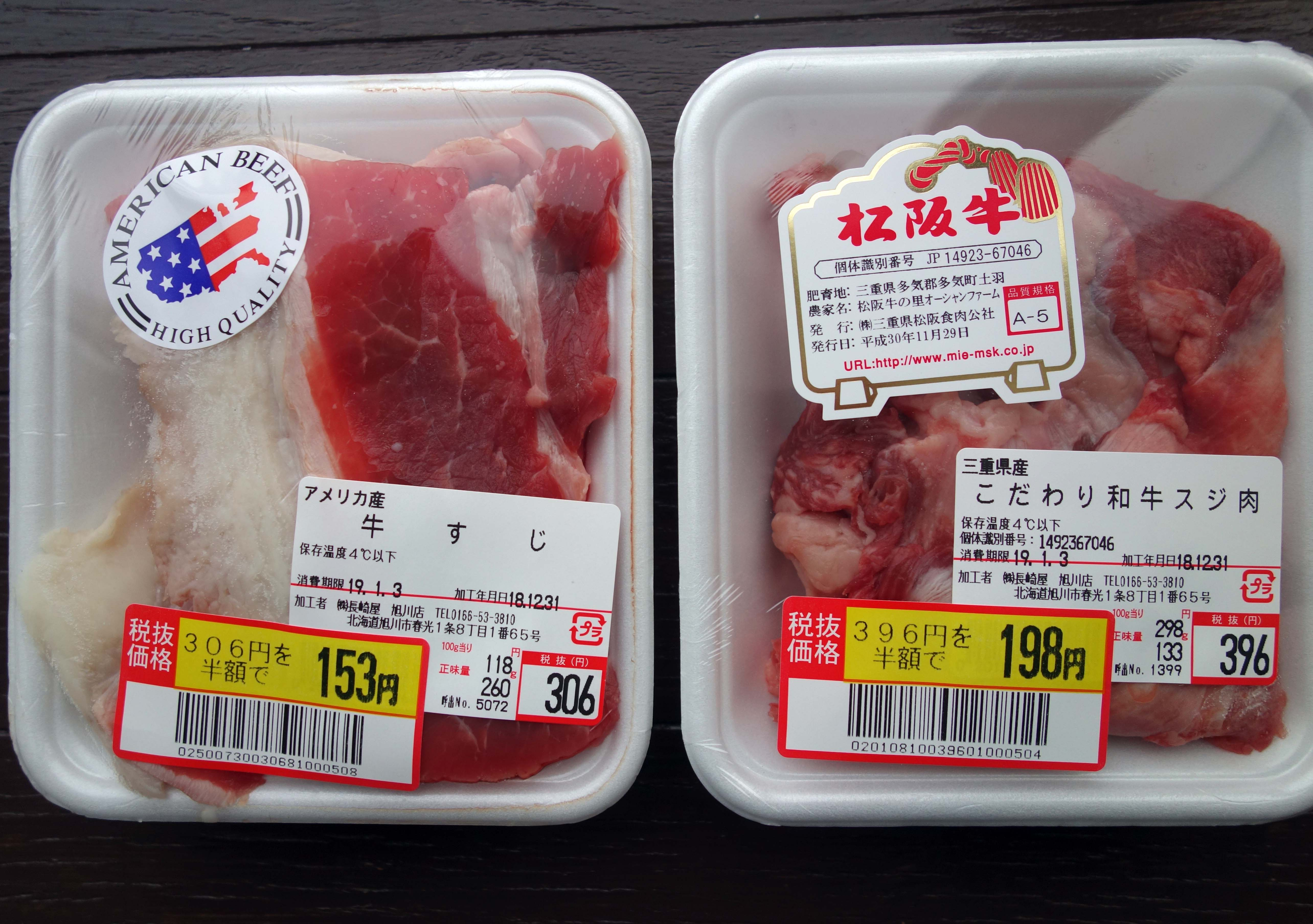 A5ランク松阪牛の牛すじがなんと198円!!アメリカ産牛すじ食べ比べてみた(牛すじ煮込み)
