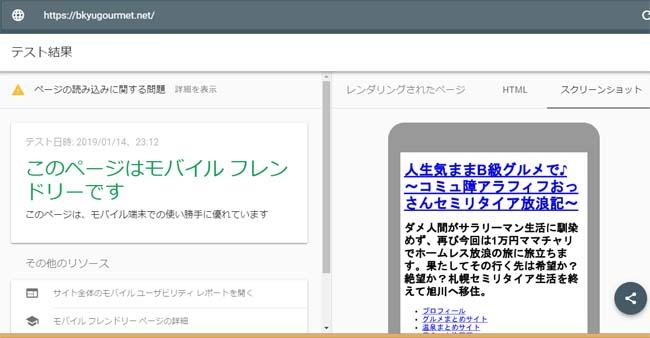 グーグルからの警告メッセージ!?「Mobile-first indexing enabled」ってどう対処すりゃええねん