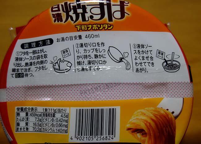 日清焼きスパ「下町ナポリタン」が80円やったんで買ってみた(もっちり太麺香ばしケチャップソース)