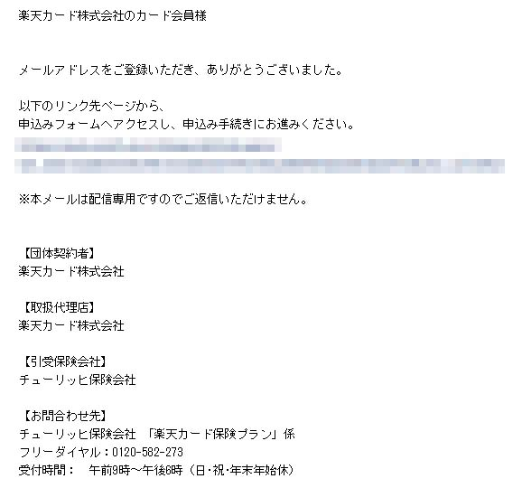 入院一時金5万円!けど掛け金保険料は一切無料の優待案内が楽天カードから届きました