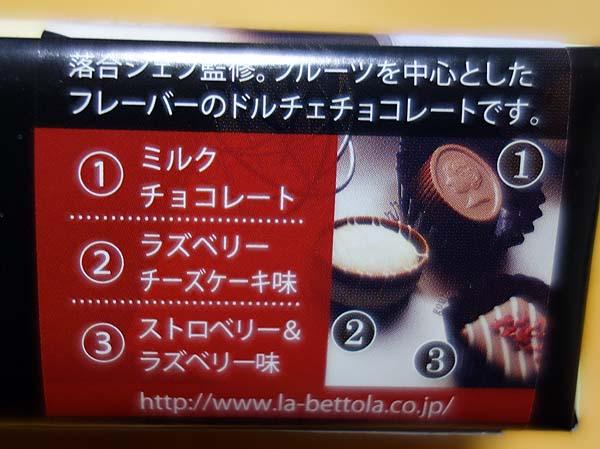 落合務シェフ監修「ラ・ベットラ」ドルチェチョコレート♪見切り品で486円が100円に!