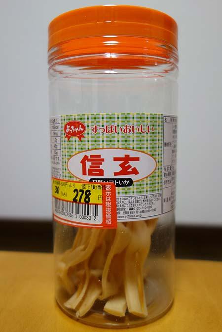 超ノリうす焼/バジル&ピールポテチ/エリーゼチョコミント/よっちゃんいか信玄/コアラのマーチバニラシェイク(お菓子小ネタ)