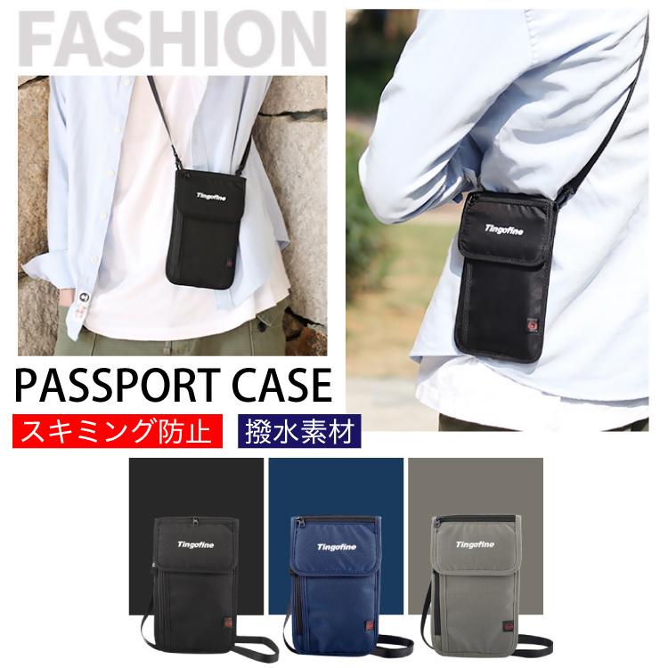 海外旅行でのセキュリティ対策♪パスポートは必ず首から!パスポートケースを新調しました