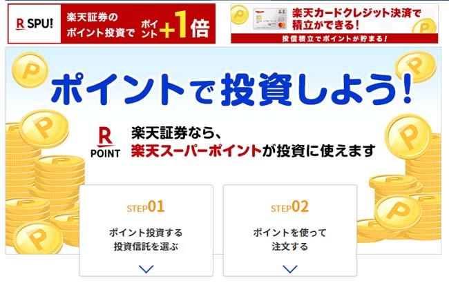 楽天期間限定ポイントは楽天証券でのポイント消費が100円で出来るので最適!