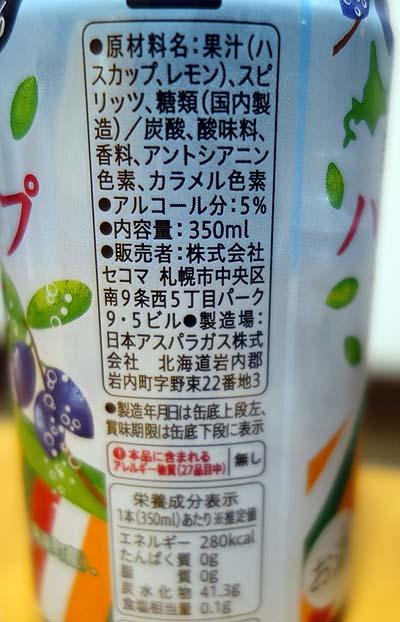 北海道観光の際は「セイコーマート」へ立ち寄ることが必須!おススメできるハスカップサワーと北海道牛乳ソフト