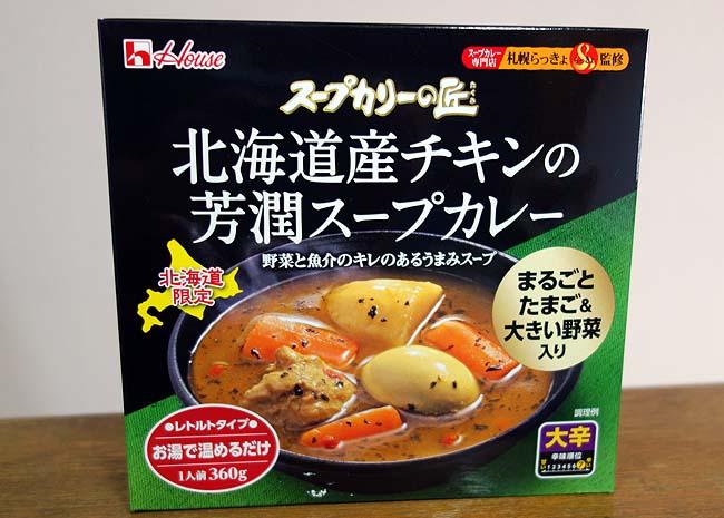 「スープカレーの匠」レトルトと自作スープカレーは果たしてどちらが美味しいのか?
