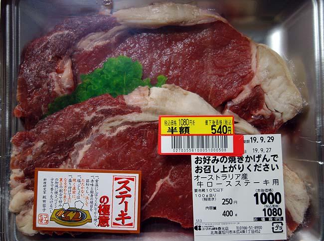 肉をがっつり食いたい時に贅沢気分を味わうならステーキ♪オーストラリアとアメリカ産の違いは?