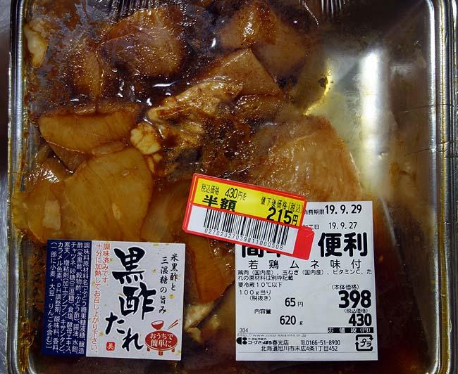 100g65円黒酢タレ味付け鶏ムネ肉が半額の33円!アレンジ鶏肉炒めに