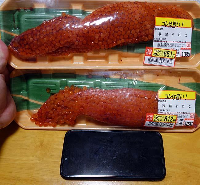 秋鮭の生筋子を40%引きで入手!醤油漬けにして他の3点のネタと手巻き寿司に