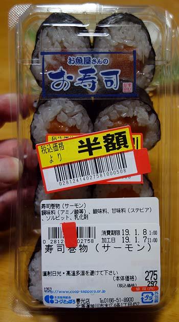半額200円の鯖昆布巻き寿司・150円のサーモン巻き寿司の手抜き晩酌