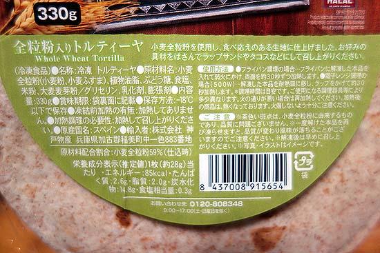 業務スーパー全粒粉トルティーヤ・メキシカンビーンズ・サルサソースを使って「タコス」
