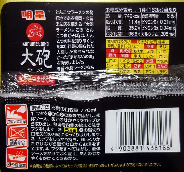 あの久留米「大砲ラーメン」のとんこつまぜそばカップ麺が95円やったんで買ってみた