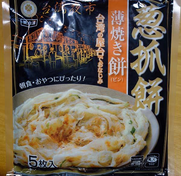 台湾で食ったあの味を・・・業務スーパー台湾夜市葱抓餅(葱油餅)はパリパリモチモチ!