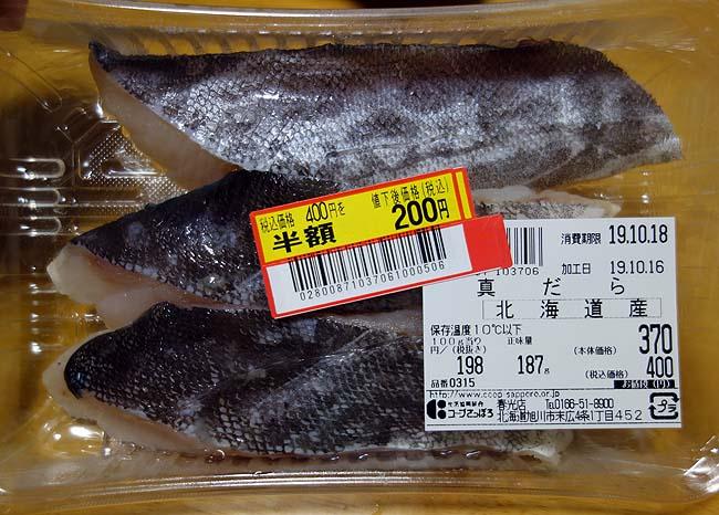 北海道の冬の定番魚といえば「鱈」!豚肉と鶏つくねも入れてあったか鍋であったまろう♪