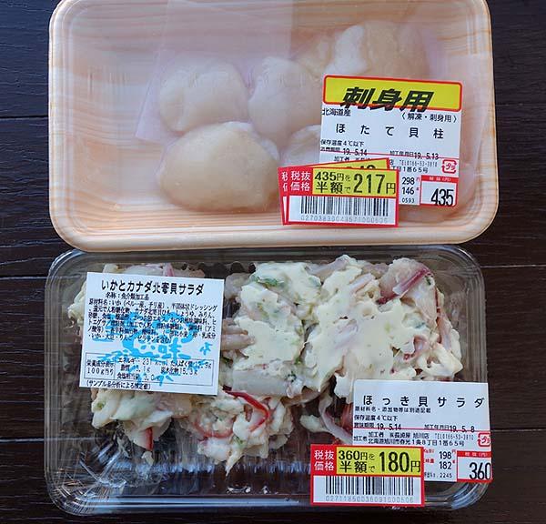 月に1度の手巻き寿司は白一色![えんがわ・まつかわ・おひょう・ホタテ・北寄サラダ]