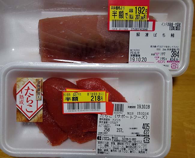 月1回の定番[いくら・マグロ・白身・たらこ・いかおくら]5種の手巻き寿司