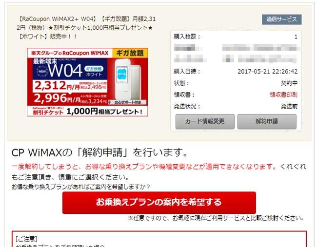ついに「WiMAX2+」を解約!そこに至った経緯とその方法とは?