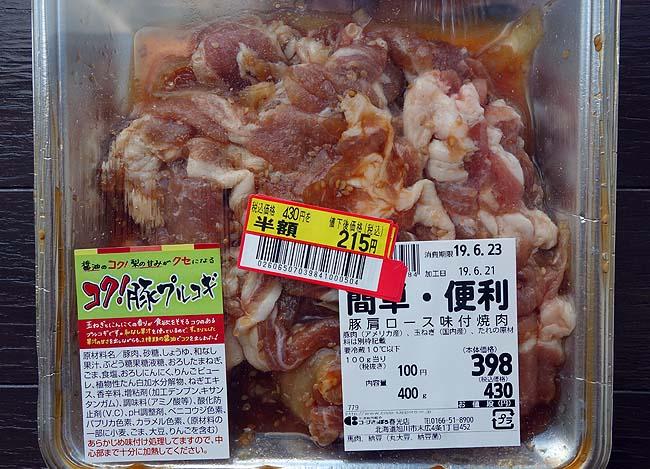 100g50円の豚プルコギ味付け肉と牛カルビ肉を使ったとことん節約の焼肉デー