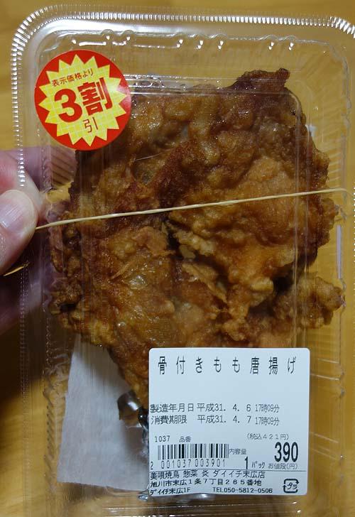 めっちゃ焼鳥食いたい!閉店間際のセールで購入「お持ち帰り専門店 美唄焼鳥・惣菜 炎エン」