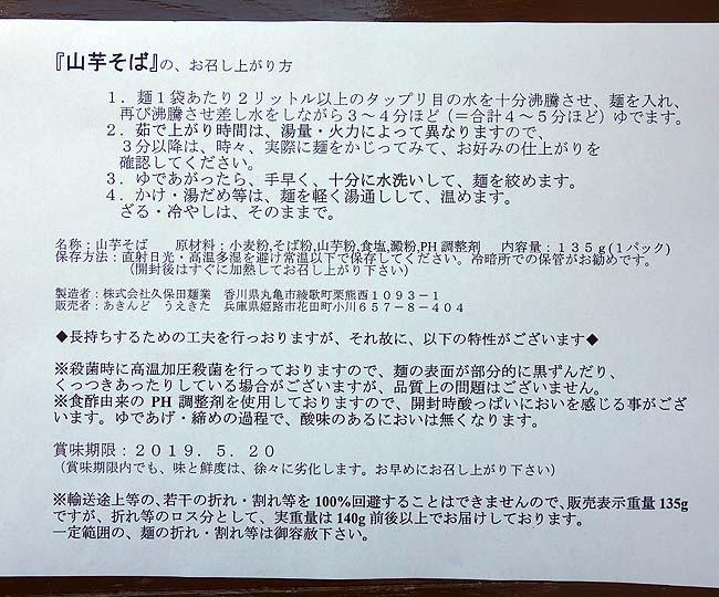 山芋入り生そば3食入り送料無料1000円ぽっきりセット~楽天セールマラソンで購入