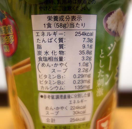70円台で買えるならと…蕎麦好きなんでセイコーマート「山わさびおろし風そば」を買ってみた(カップ麺)