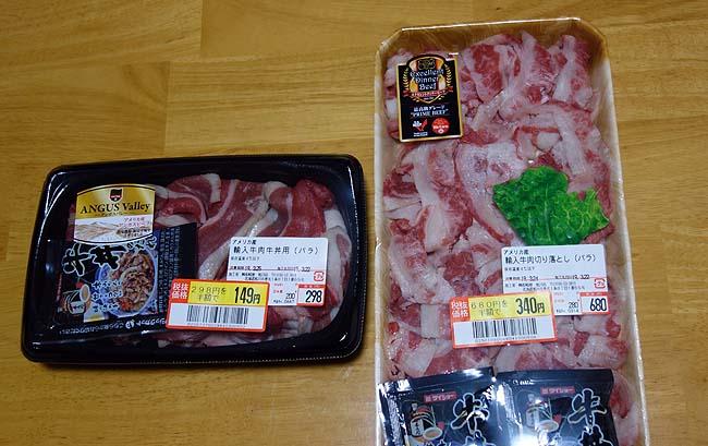 吉野家牛皿ファミリーパック3人前を優待券で購入!そのツユをベースに牛丼のアタマ作り