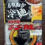金沢カレーの「ゴーゴーカレー」と盛岡冷麺がコラボ!その味は?アレンジも加えてみた