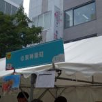 北海道東神楽町の名物レトルト「黒豆カレー」を旭川食べマルシェで200円ゲット!