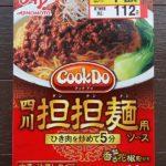 クックドゥ「四川担担麺用ソース」が半額112円!自分でアレンジした味にしてみると?