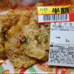 自分ではこれだけ品数作れないから…海老マヨ・いかしゅうまい・チーズ竹輪天・チキンナゲット