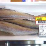 過去食べた魚の干物で最高の旨さかも「姫たら一夜干し」+大根味噌汁&煮物&おろしの3点
