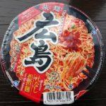 サッポロ一番の旅麺シリーズは「広島」汁なし担担麺(サンヨー食品カップ麺)実食レビュー