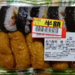 さんま・マグロ・サーモンと助六寿司との簡単手巻き寿司晩酌