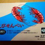揚げたてのさっくりフワフワがまさに絶品!100円「えびせんべい」業務スーパー