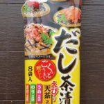 永谷園「だし茶漬け」の素~やっぱお茶漬け好きはこれは絶対食っておけとおススメできます