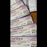 【北海道旭川半額で利用できる飲食店チケット】あさひかわごちそうチケット3000円で6000円分の金券ゲット
